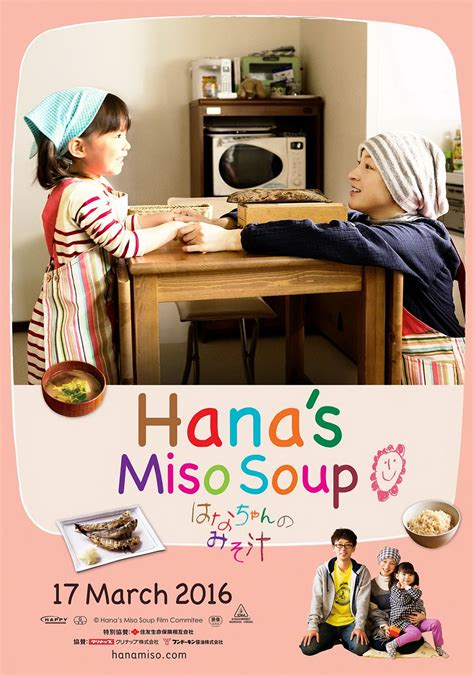 myfoodistry - traditional cooking and modern inspiration - imagine - feature films - hana's miso soup