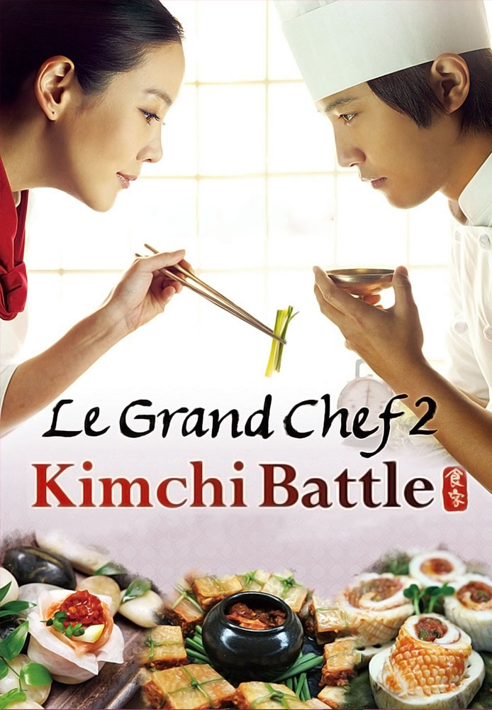 myfoodistry - traditional cooking and modern inspiration - imagine - feature films - Le Grand Chef 2 - Kimchi Battle