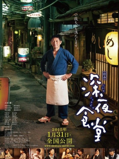 myfoodistry - traditional cooking and modern inspiration - midnight diner film movie 2014